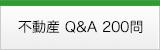 不動産Q&A200問